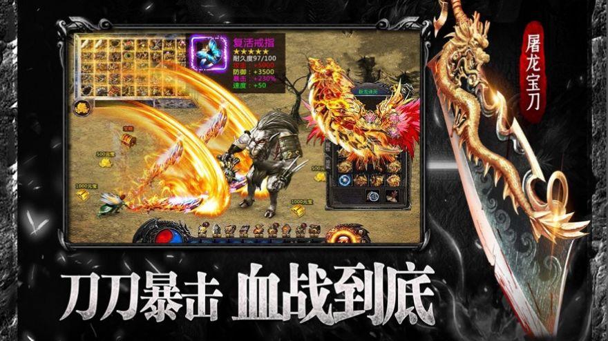热血狂战游戏官方版图片1