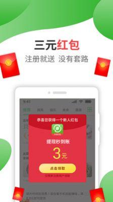 福满全球app图3