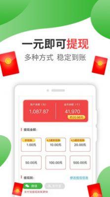 福满全球官方app下载图片1
