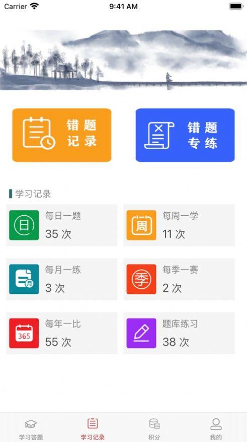 正道学堂3.0图1