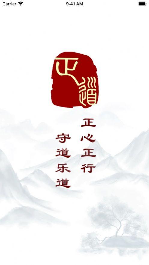 正道学堂电脑版3.0下载图片1