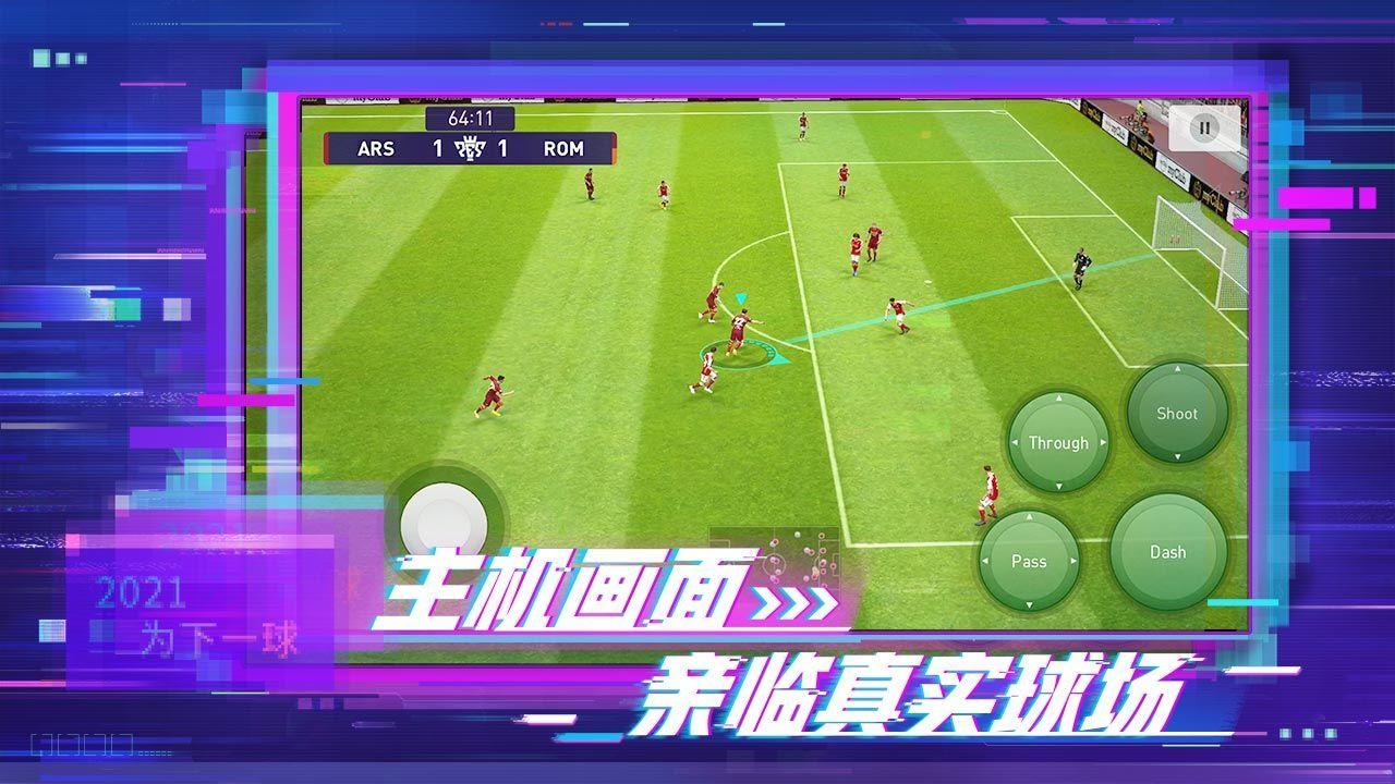 eFootball官方版图2