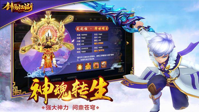 新剑荡江湖官方版图2