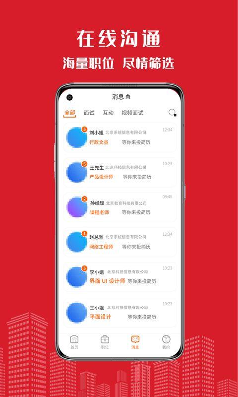 密云微聘app图2