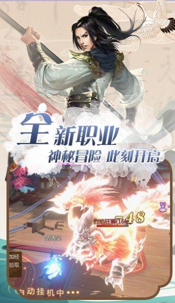 逍遥游之战无双官方版图1