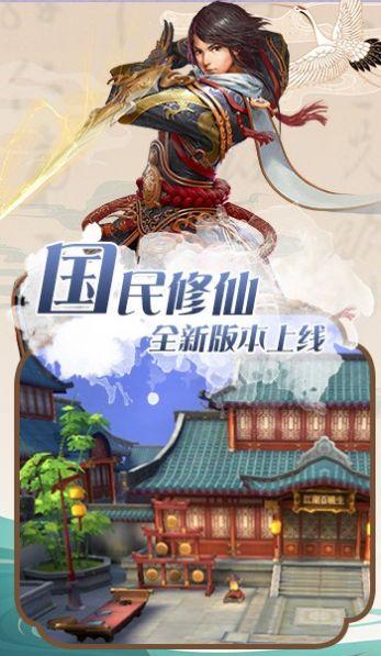 逍遥游之战无双官方版图2