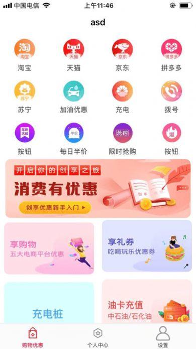 惠省优app图1
