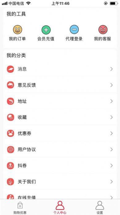 惠省优app图3
