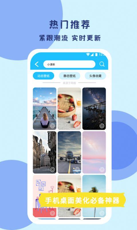 超级壁纸达人app图2