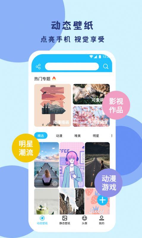 超级壁纸达人app图1