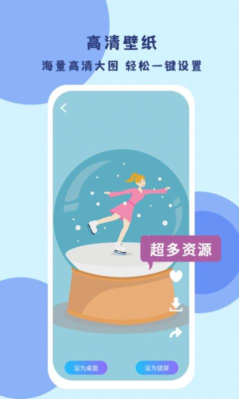 超级壁纸达人app手机下载图片1