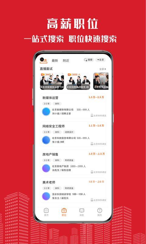 密云微聘app图3