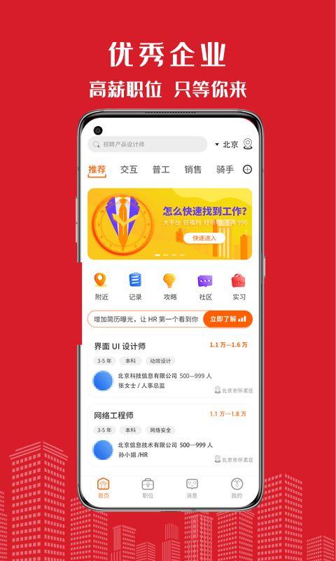 密云微聘app安卓版下载图片1