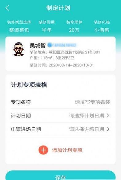 摩筑店云app图1