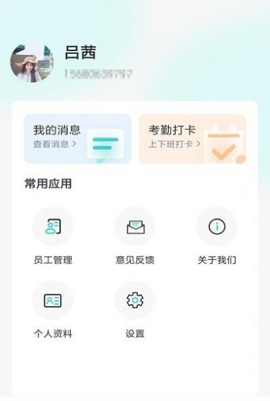 摩筑店云app图3