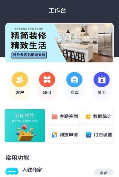 摩筑店云手机版app下载图片1