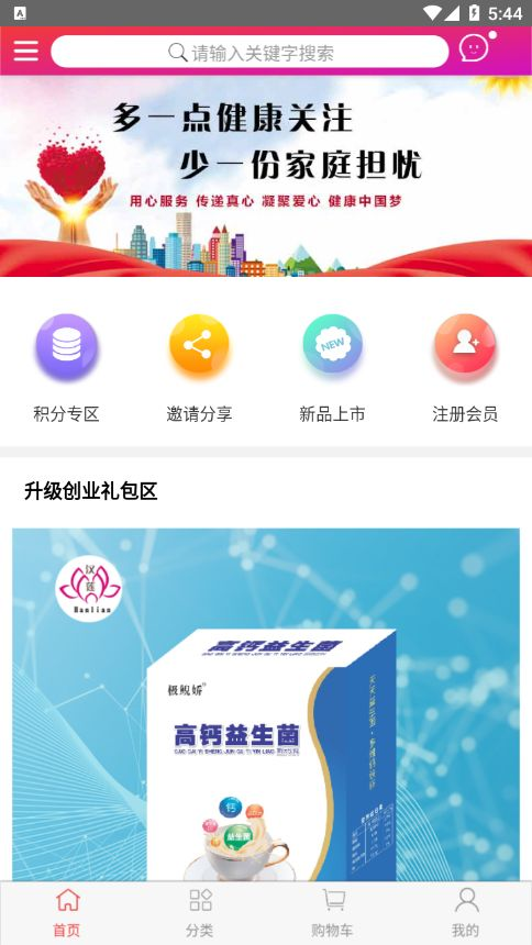 汉莲优品app图3