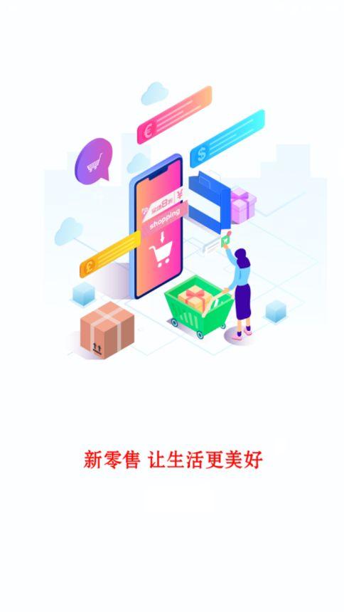 汉莲优品app安卓版下载图片1