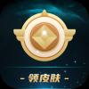 梦幻皮肤app官方版下载
