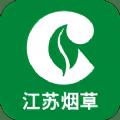 江苏烟草网上订购平台安卓版