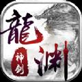九州神剑龙渊官方版