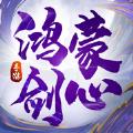 鸿蒙剑心官方版