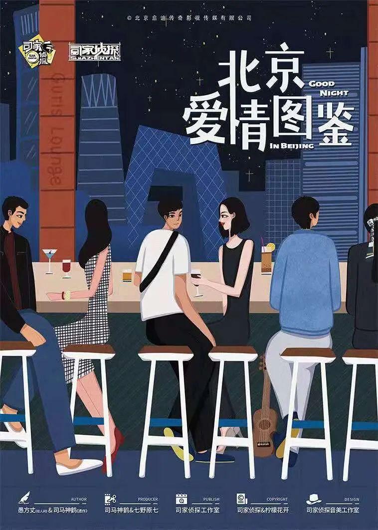 百变大侦探北京爱情图鉴真相是什么?北京爱情图鉴真相解析[图]