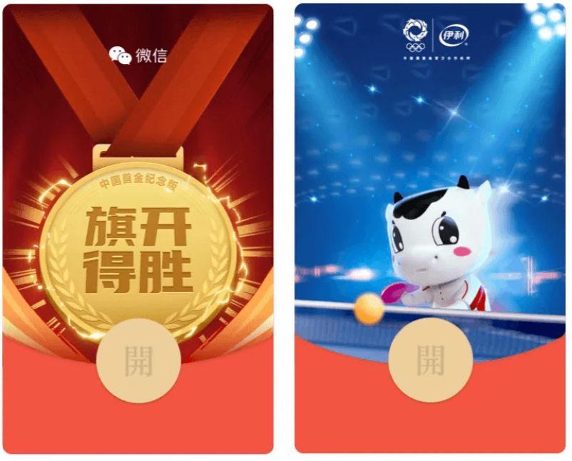 微信东京奥运会红包封面怎么领取?2021东京奥运会红包封面序列号大全[多图]