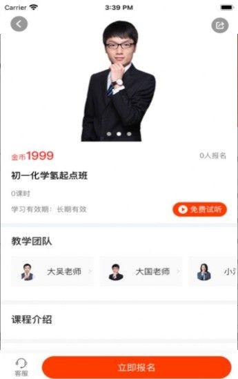 大马网校app图2