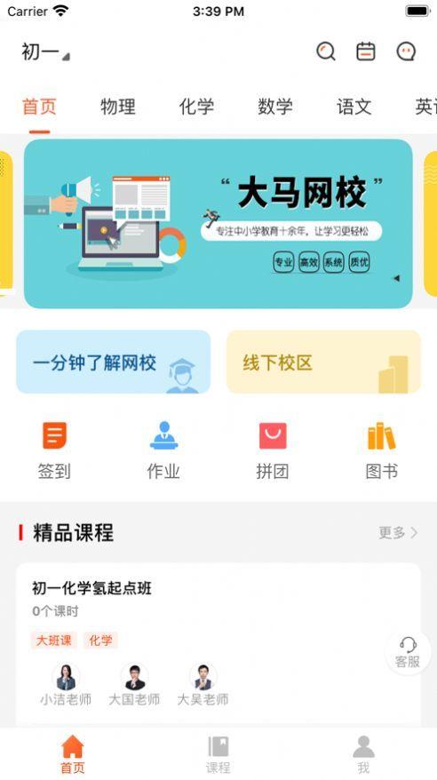 大马网校app图1
