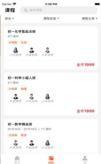 大马网校官方版app下载图片1