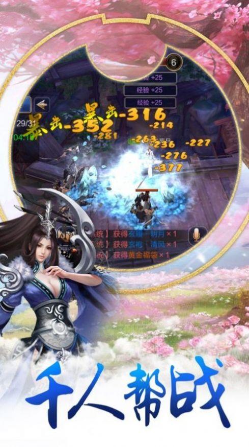 诛妖记之剑神降临官方版图1
