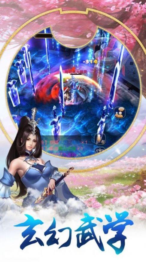 诛妖记之剑神降临官方版图2