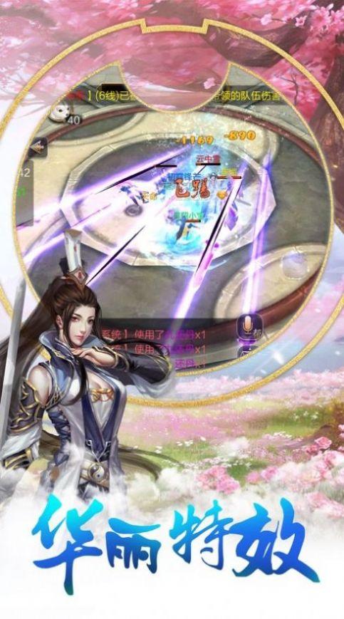 诛妖记之剑神降临官方版图3