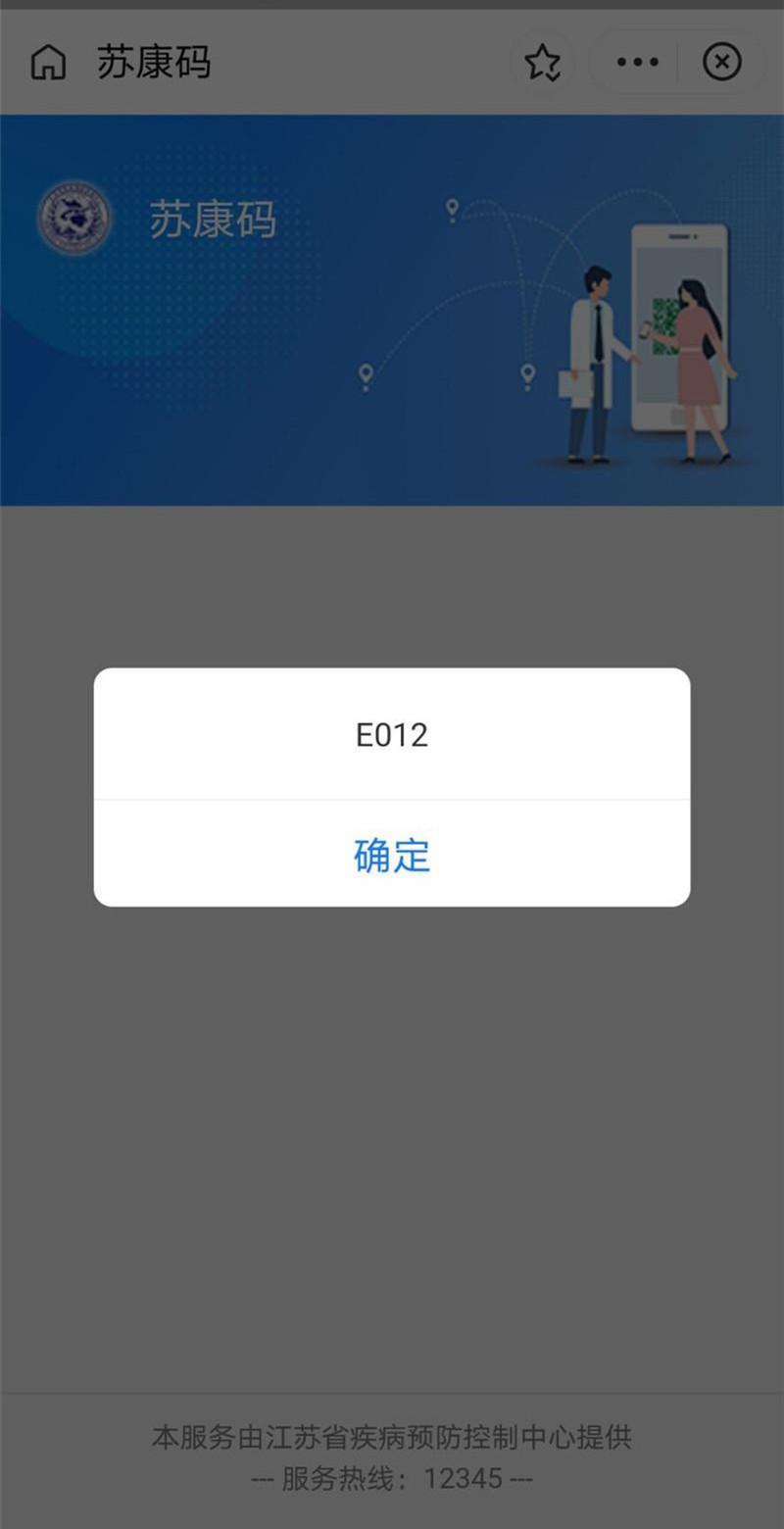 支付宝苏康码显示E012打不开怎么回事?苏康码显示E012无法打开解决方法一览[多图]