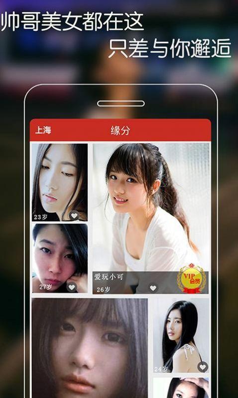 附近寻爱app图3