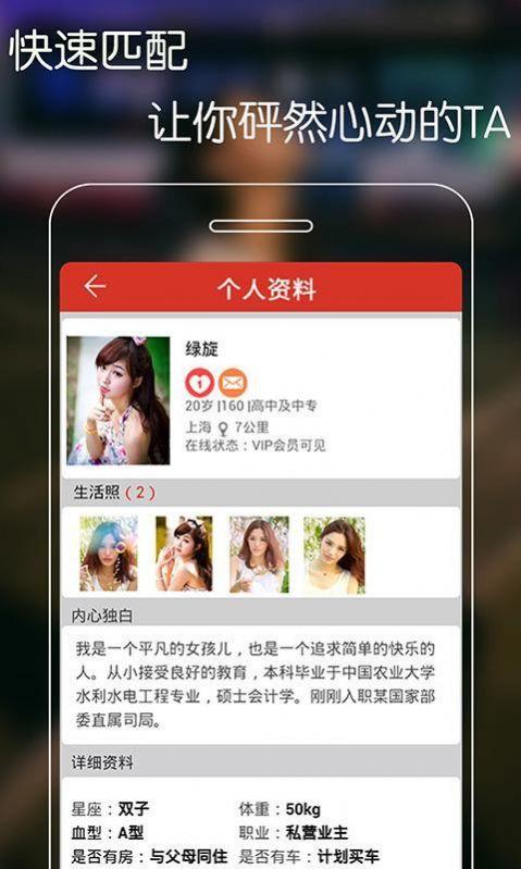 附近寻爱app官方下载图片1