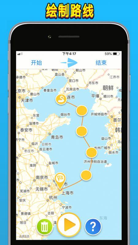 travelboost安卓版本图2