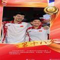 2021年东京奥运会中国金牌图片