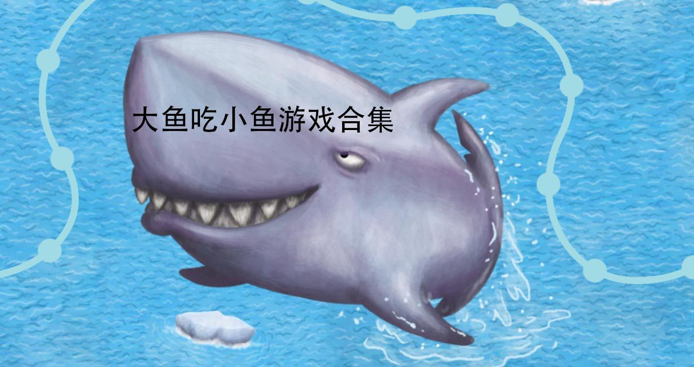 大鱼吃小鱼游戏手机版下载