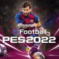 实况足球2022最新测试版