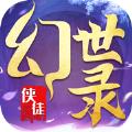 江湖之侠徒幻世录官方版