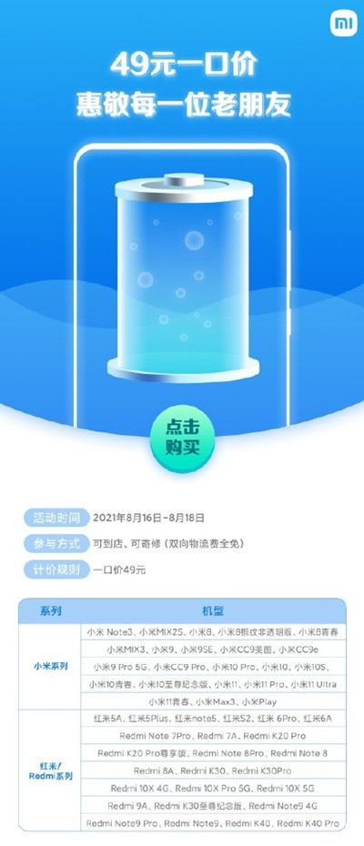 2021小米49元换电池活动怎么参加?小米换电池活动规则说明[多图]图片3