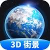 3D全球实况街景地图