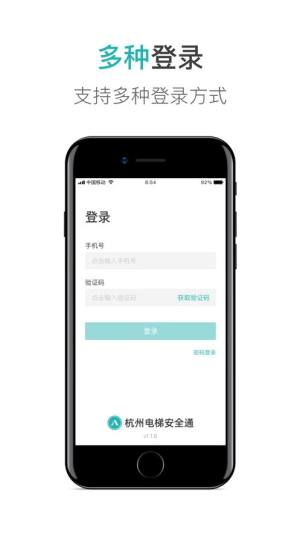 杭州电梯安全通安卓版图2