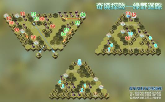 剑与远征绿野迷踪攻略大全 绿野迷踪图文路线攻略汇总[多图]