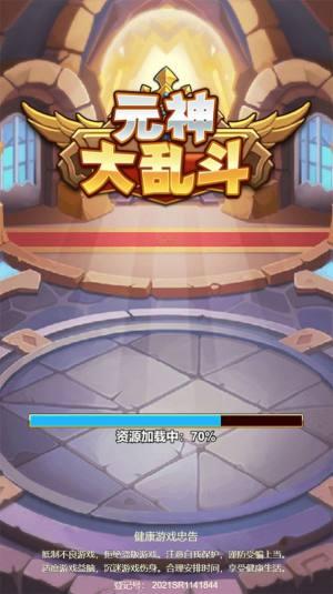 元神大乱斗最新版图2