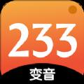 233变声器app