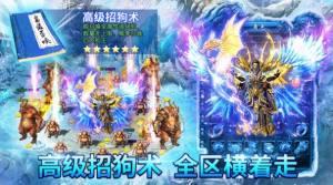 耀光战神官方版图2