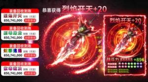 耀光战神官方版图3